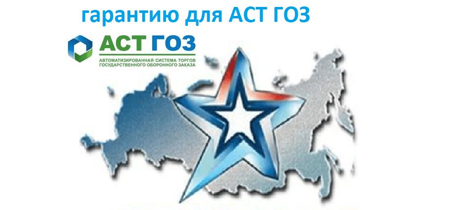 Как получить банковскую гарантию для АСТ ГОЗ