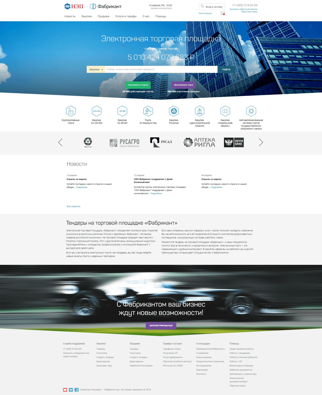 Сайт НЭП Фабрикант