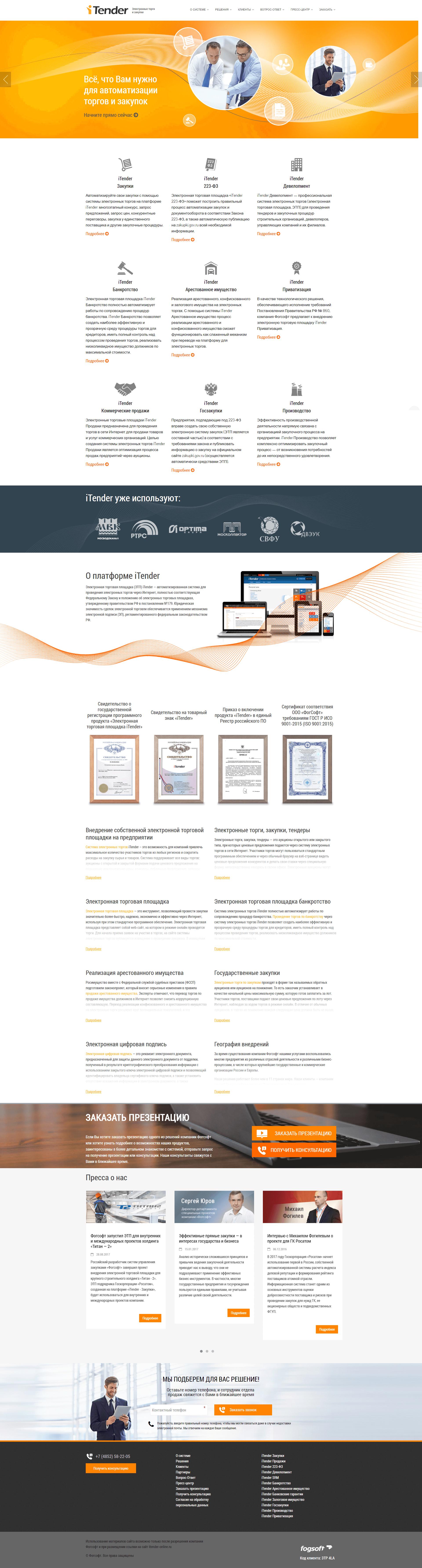 Сайт iTender
