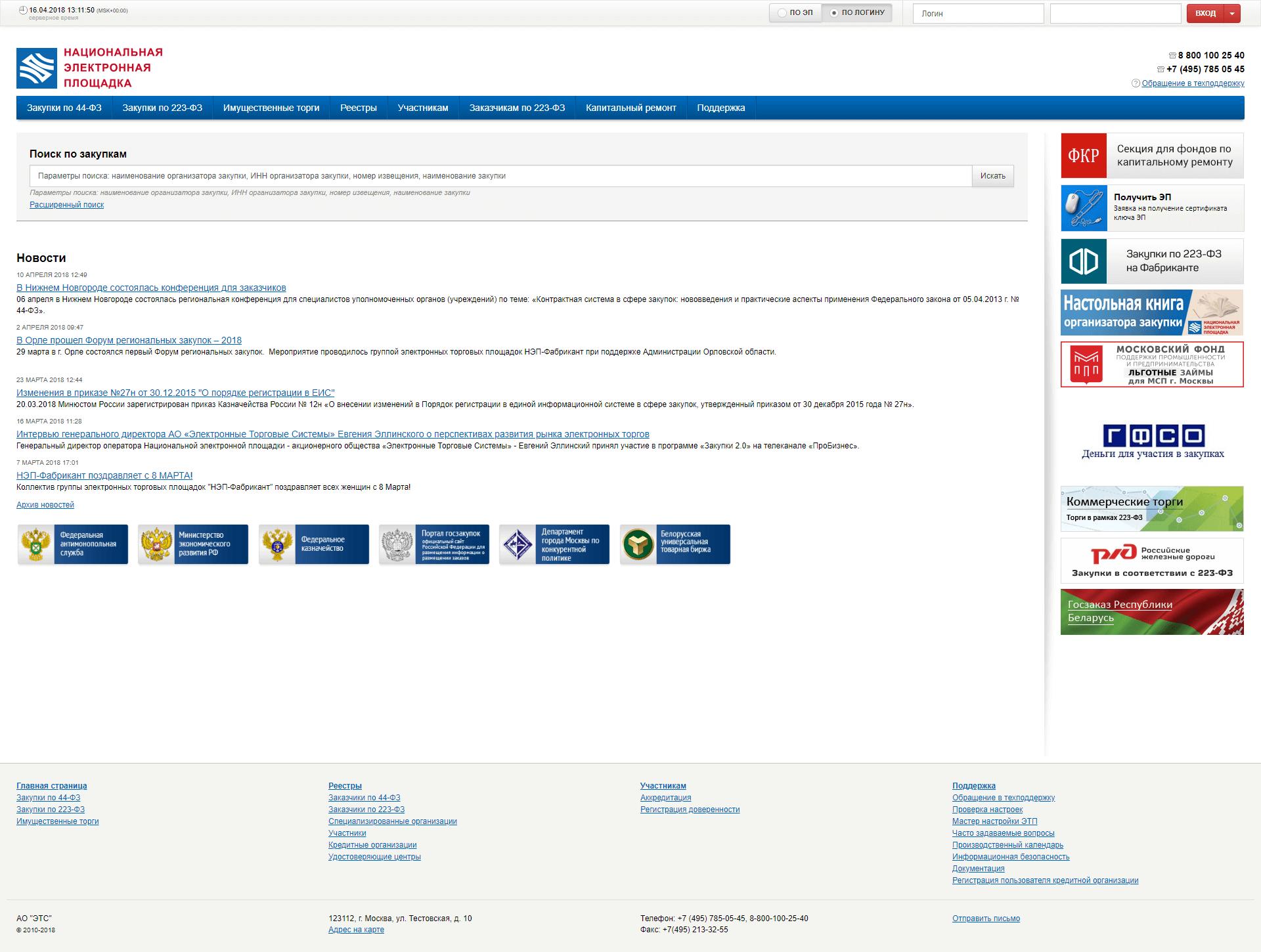 Национальная электронная площадка