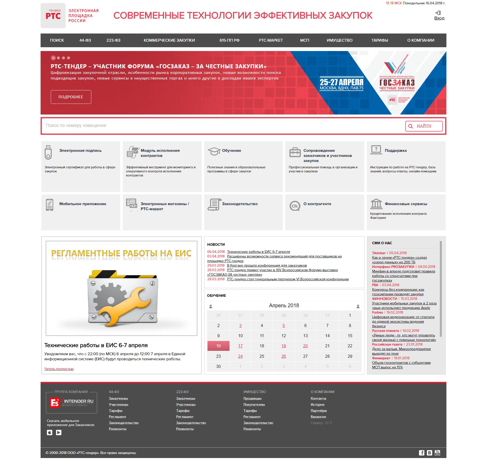 Сайт РТС-тендер