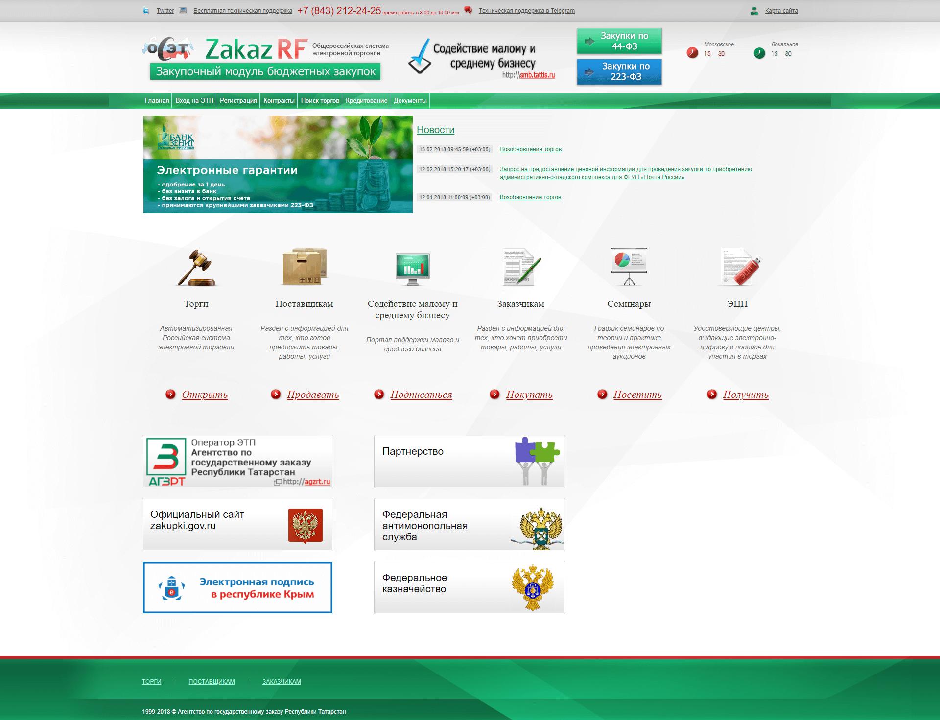 Сайт zakazrf.ru