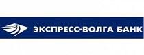 АКБ Экспресс Волга